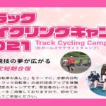 〔告知〕中学生以上の女性限定!「トラックサイクリングキャンプ2021」9月京都にて開催決定。