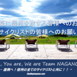 〔告知〕この夏に信州を旅する皆様へ「4連休・夏休み」に向けて長野県からのお願い。