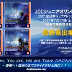〔頑張れ信州〕共に戦え!「2021 JOCジュニアオリンピックトラック競技」長野県出場予定選手紹介。