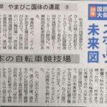 〔ニュース〕信濃毎日新聞「2028年国民スポーツ大会へ信州スポーツ未来図」で自転車特集。