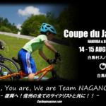 〔告知〕今年もお盆の開催へ…「Coupe du Japon 白馬ラウンド」開催・エントリー要項が発表。