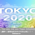 〔頑張れ信州〕TOKYO2020 自転車競技 「審判員・オフィシャルスタッフ」長野県派遣競技役員の紹介。