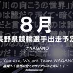 〔頑張れ信州〕2021年8月度 長野県競輪選手出走予定カレンダー&注目選手紹介。
