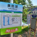 〔告知〕バスでおいでよ!「松本市美鈴湖自転車競技場」7月12日から美ヶ原高原直行バス夏季限定運行。
