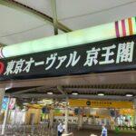 〔レポート〕堀江省吾選手(119期/信州大出)の応援に東京オーヴァル京王閣へ行って来ました!