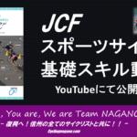 〔告知〕子供から大人まで!全サイクリスト必見「JCFスポーツサイクル基礎スキル動画」Youtubeで公開!