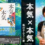 〔告知〕アテネ五輪マウンテンバイク日本代表の中込由香里さん著書「本気×本気」の御紹介。