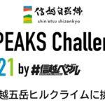 〔告知〕Stravaを使って参加!「5 Peaks Challenge 2021 by #信越ペダル」開催中。