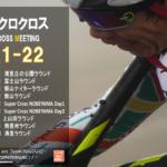 〔告知〕信州の熱い冬が始まる!「2021‐22 信州シクロクロスシリーズ」の日程が決定!!