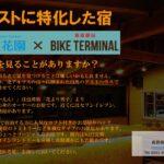 〔告知〕白馬に誕生!自転車ターミナル&サイクリスト・アコモデーション「流星花園×BIKE TERMINAL」