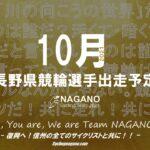〔頑張れ信州〕2021年10月度 長野県競輪選手出走予定カレンダー&10月の注目選手紹介。