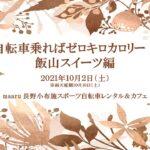 〔告知〕女性歓迎!「自転車乗ればゼロキロカロリー!-飯山スイーツ編-」小布施maaruで10月開催。