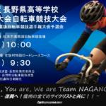 〔告知〕春のセンバツへ!「令和3年 長野県高校新人体育大会 自転車競技」10月・11月に開催決定!