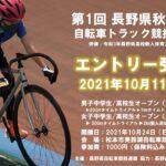 〔告知〕長野県内初開催へ!「第1回長野県秋季中学校自転車トラック競技記録大会」10月24日開催。
