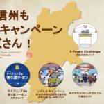 〔告知〕1人から参加可能!1人でも参加可能!「秋の信州各サイクリングキャンペーン」【2021年版】。