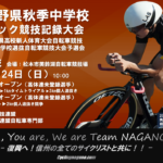 〔告知〕令和3年 第1回長野県秋季中学校自転車トラック競技記録大会エントリーリスト発表。