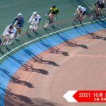 〔レポート〕長野県車連主催「2021美鈴湖自転車学校10月度」ピスト初級講座。