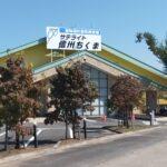 〔エッセイ〕信州初の公営ギャンブル場外売場「サテライト信州ちくま」と県自転車界の未来を考える。