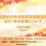 〔告知〕いよいよ冬支度!「2021長野県内主要自転車施設」年内の営業最終日についてのお知らせ。