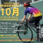 〔募集開始〕「2021美鈴湖自転車学校10月」初心者ロード&ピスト講習会10月16日(土)開催決定。