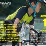 〔募集開始〕「2021美鈴湖自転車学校11月」初心者ロード&ピスト講習会11月6日(土)開催決定。