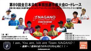 《県外》第89回全日本選手権ロードレース @ 広島森林公園
